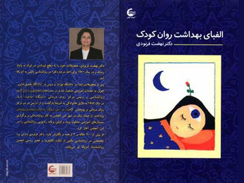 کتاب الفبای بهداشت روان کودک