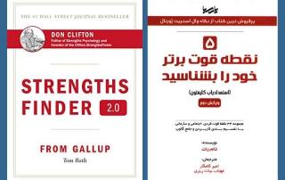 کتاب 5 نقطه قوت خود را بشناسید