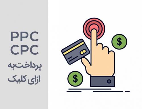 تبلیغات کلیکی | بازاریابی کلیکی | تفاوت ppc و cpc