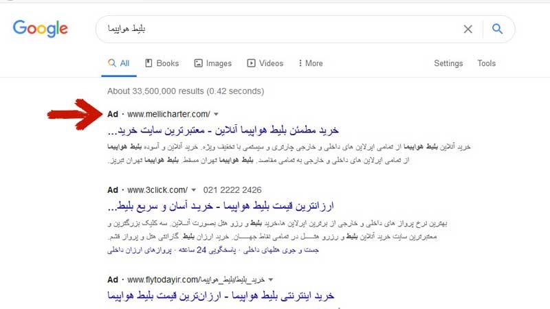 ادز گوگل