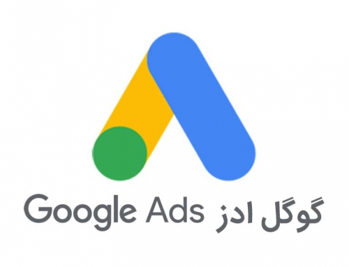 گوگل ادوردز | تبلیغات در گوگل