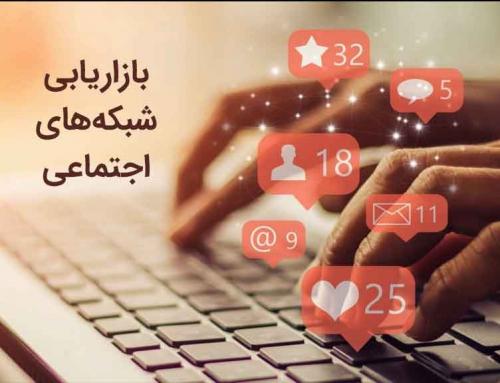 بازاریابی شبکههای اجتماعی و رسانههای اجتماعی